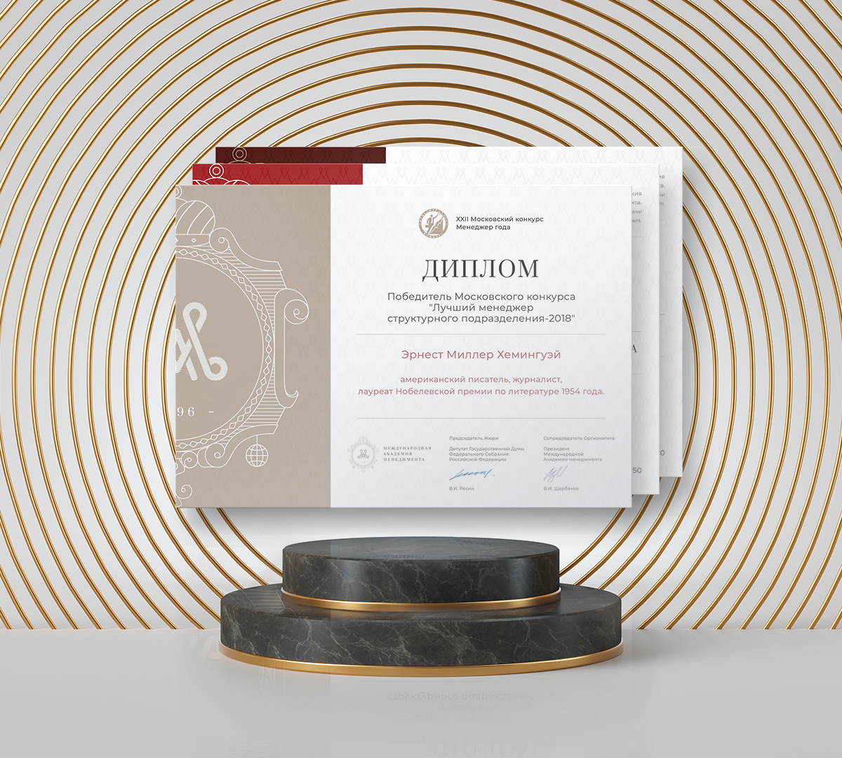 Российский конкурс Менеджер года - для членов Международной Академии менеджмента