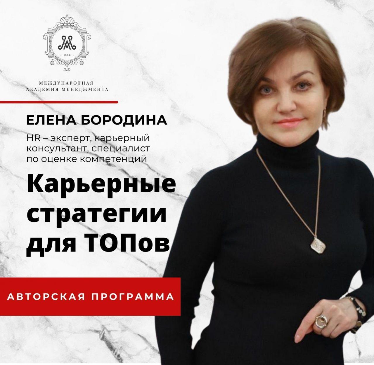 Авторская программа Елены Бородиной