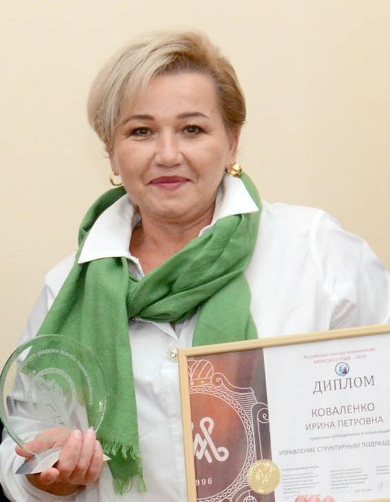 Коваленко Ирина Петровна